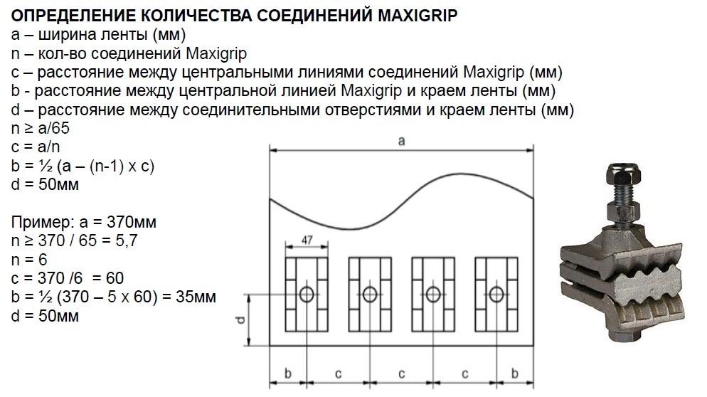 (рус) Механические соединители лент